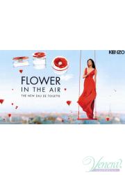 Kenzo Flower In The Air EDT 100ml for Women Without Package Without Package Women's